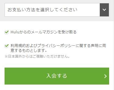 Hulu・登録の流れ
