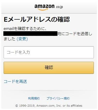 Amazonアカウントの登録
