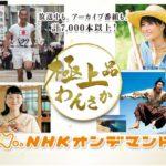 NHKオンデマンド・登録の方法