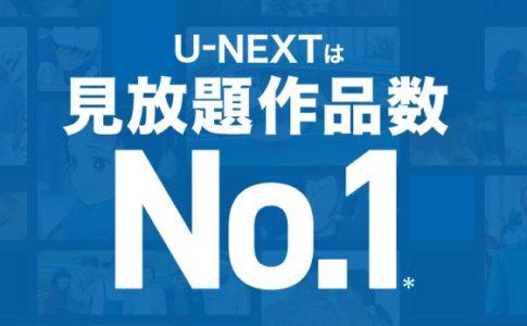 U-NEXT・無料登録の方法