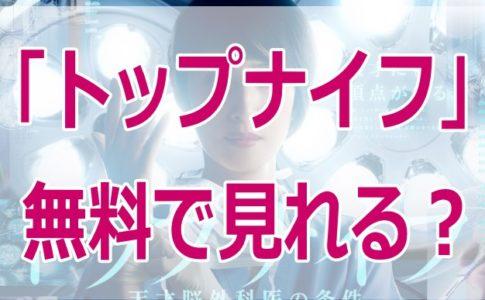 トップナイフ/ドラマ/フル動画/無料/視聴