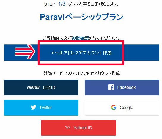 Paravi・登録方法