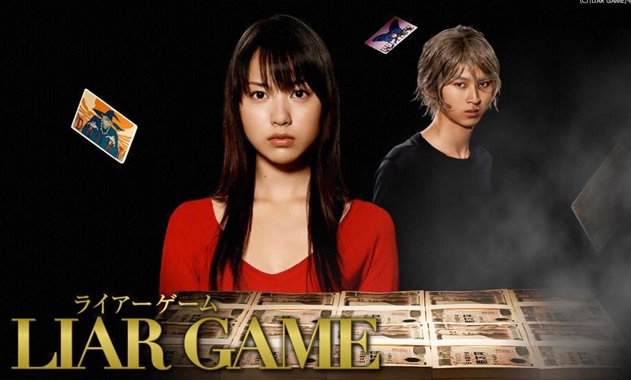 ライアーゲーム・動画フル視聴