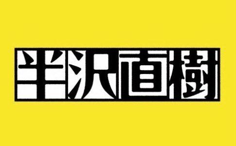 半沢直樹2020/堺雅人/上戸彩/フル/動画/無料/見逃し/視聴