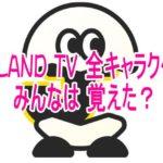 アイランドTV・キャラクター・ISLAND TV