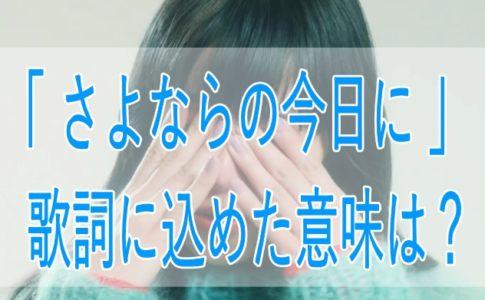 あいみょん/さよならの今日に/歌詞/意味/解釈/考察