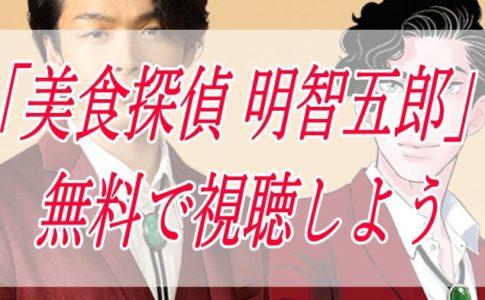 ドラマ/美食探偵 明智五郎/フル動画/無料視聴/見逃し/中村倫也/小柴風花