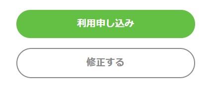 NHKプラス申し込み