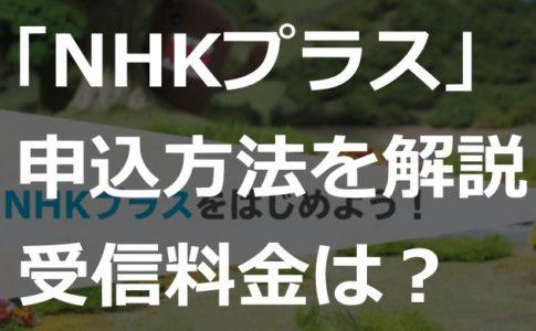 NHKプラス/申込方法/受信料金/手順