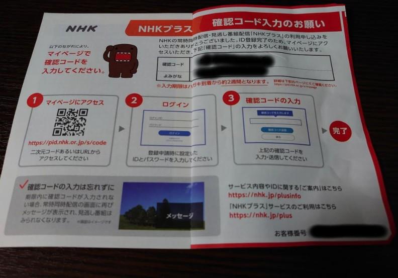 NHKプラス・はがき