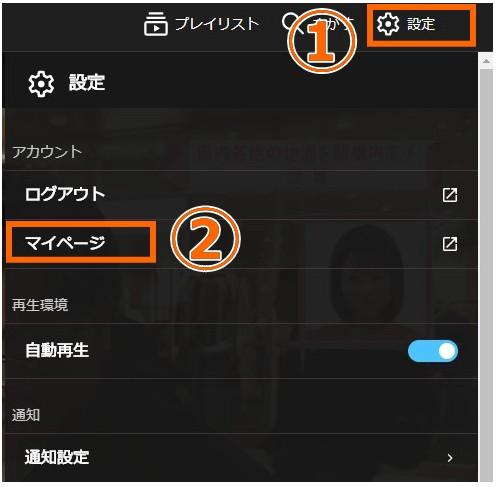 NHKプラス・確認コードの入力手順