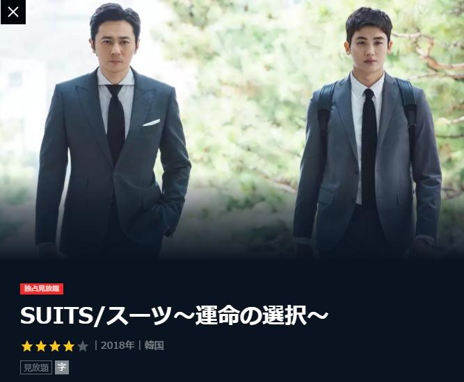 ドラマ「SUITS/スーツ」比較して楽しむ方法
