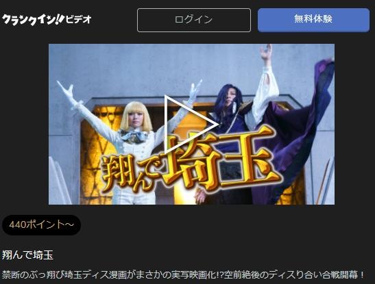 翔んで埼玉フル動画を無料で視聴する方法