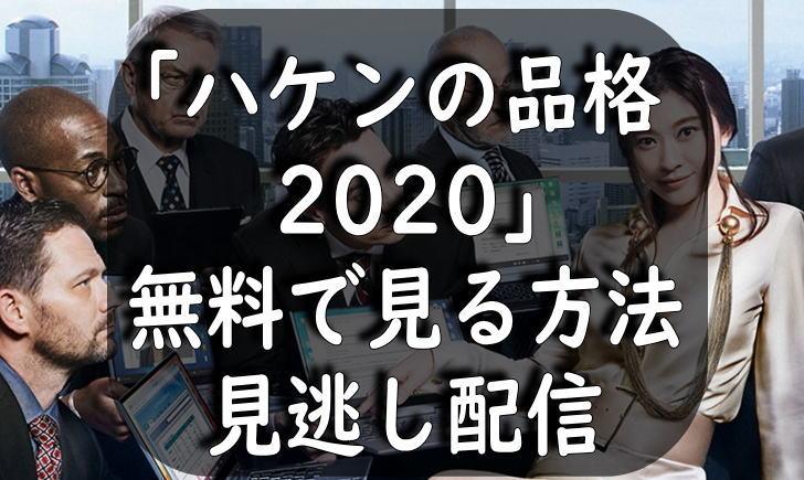 ハケンの品格2020フル動画無料で観る方法と見逃し配信