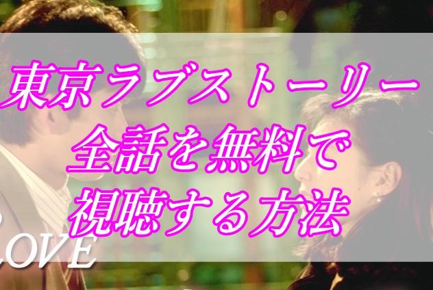 東京ラブストーリー/動画フル/無料/視聴/ドラマ/見放題/1話/1991年