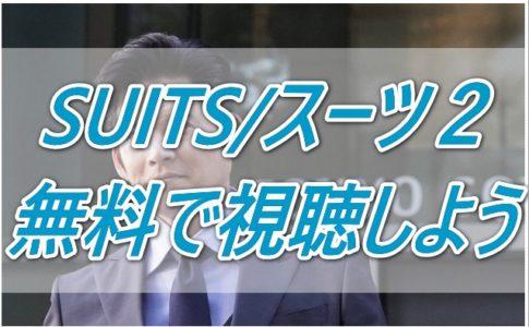 日本版/SUITS/スーツ2/フル動画/無料/視聴/見逃し