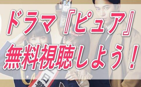 ピュア/ドラマ/動画/フル/浜辺美波/NHK/無料