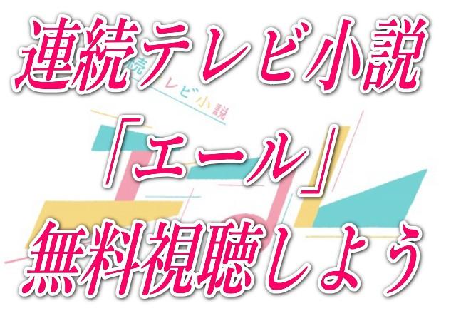 エール/ドラマ/動画/フル/無料/NHK連続テレビ小説