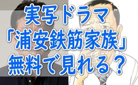 浦安鉄筋家族/実写ドラマ/動画フル/見逃し/無料/視聴/佐藤二朗