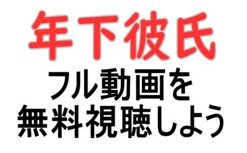 年下彼氏/ドラマ/無料/フル/動画/視聴/ジャニーズ