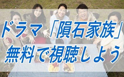 隕石家族/動画/フル/無料/視聴/ドラマ