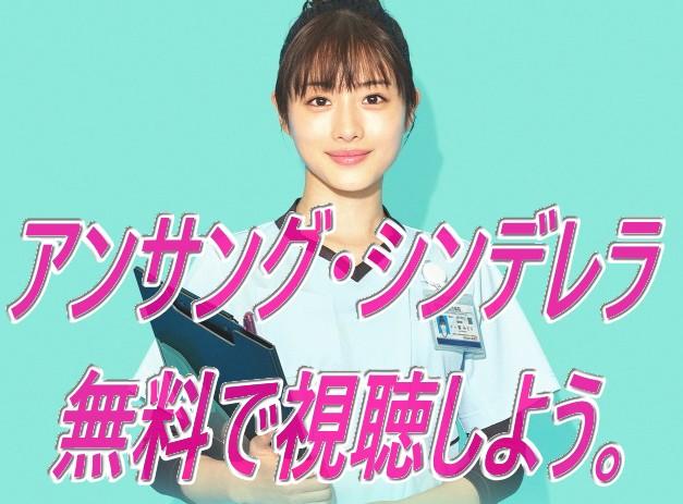 ドラマ/アンサングシンデレラ/動画フル/無料視聴/見逃し/石原さとみ