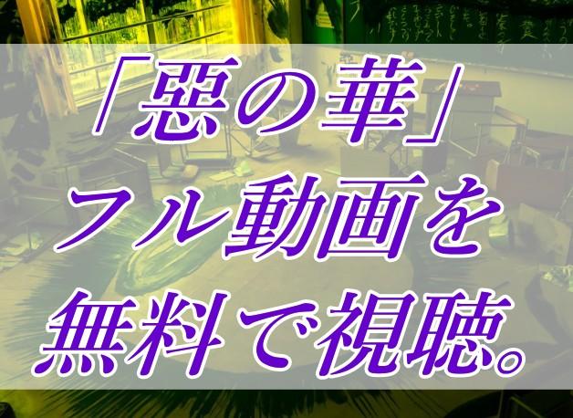 惡の華/映画/無料/動画フル/視聴/悪の華/伊藤健太郎/玉城ティナ