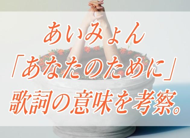 あいみょん/あなたのために/歌詞/意味/考察/解釈