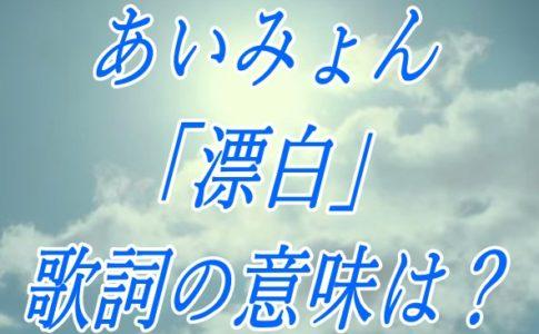 あいみょん/漂白/歌詞/意味/考察/解釈/恋愛奇譚集
