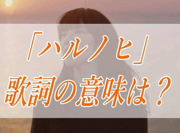 あいみょん/ハルノヒ/歌詞/意味/クレヨンしんちゃん/映画/主題歌