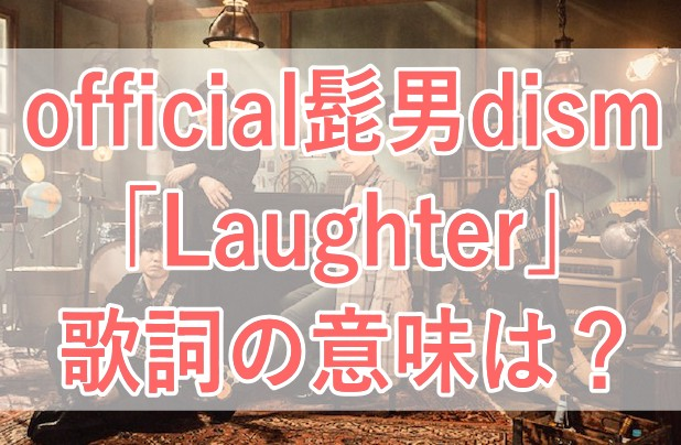 ヒゲダン laughter