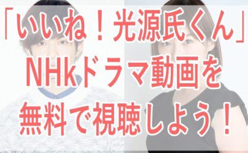 ドラマ/いいね!光源氏くん/動画フル/無料/視聴/見逃し/NHK/千葉雄大