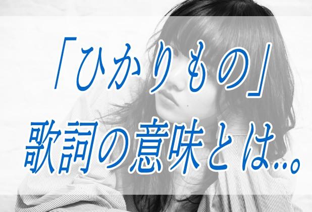 ひかりもの/あいみょん/歌詞/意味/解釈/考察