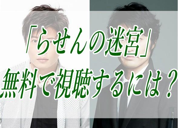 ドラマ/らせんの迷宮/動画フル/無料/視聴/田中圭/安田顕
