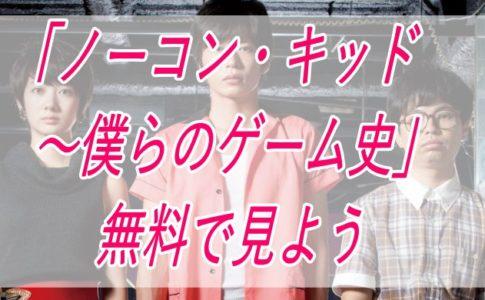 ドラマ/ノーコンキッド/動画/フル/無料/視聴/田中圭