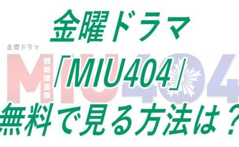 金曜ドラマ/MIU404/フル/動画/無料/視聴/星野源/綾野剛