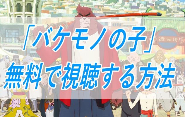 アニメ映画/バケモノの子/動画/フル/無料/視聴/見逃し