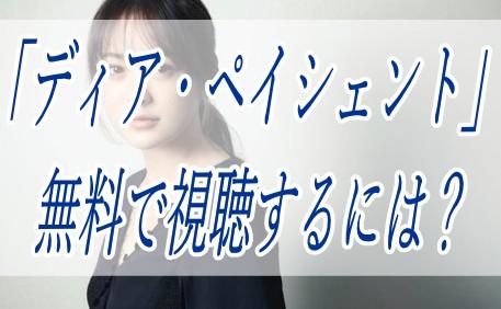 ドラマ/ディアペイシェント/フル/動画/無料/視聴/見逃し/再放送/NHK/貫地谷しほり