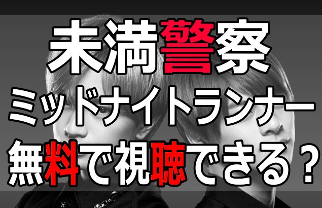 ドラマ/未満警察ミッドナイトランナー/フル動画/無料/視聴/中島健人/平野紫耀