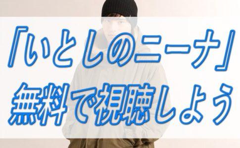 ドラマ/いとしのニーナ/動画/フル/無料/視聴/岡田健史