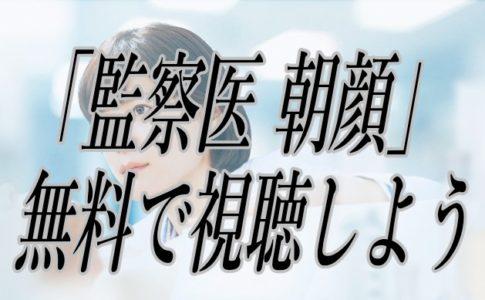 ドラマ/監察医朝顔/動画フル/無料/視聴/見逃し/配信/上野樹里