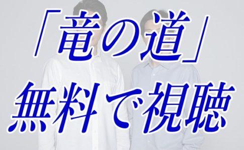 竜の道/二つの顔の復讐者/ドラマ/動画/フル/無料/視聴/玉城宏/高橋一生