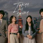 東京ラブストーリー無料で視聴する方法