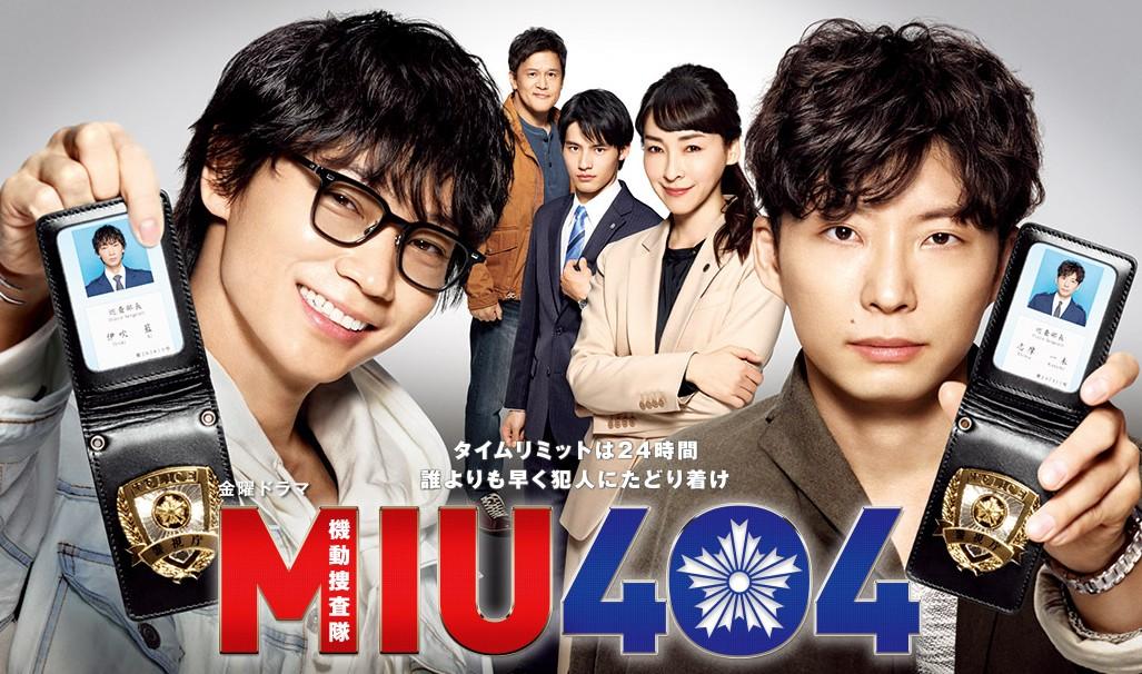 MIU404無料で見る方法