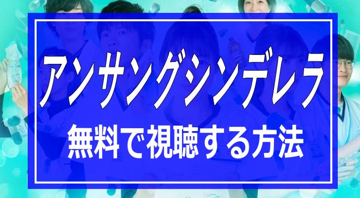 アンサングシンデレラ/動画フル/無料/視聴する/方法/ドラマ