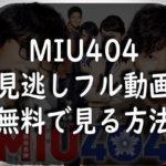 ドラマ「MIU404(ミュウ)」見逃しフル動画無料で1話から視聴する方法