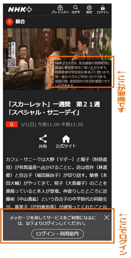 NHKプラスアプリログイン方法