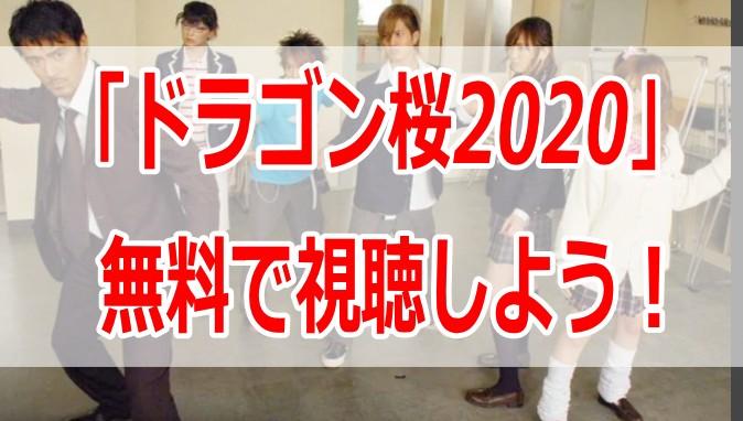 ドラゴン桜2020/無料/視聴/見逃し/フル動画