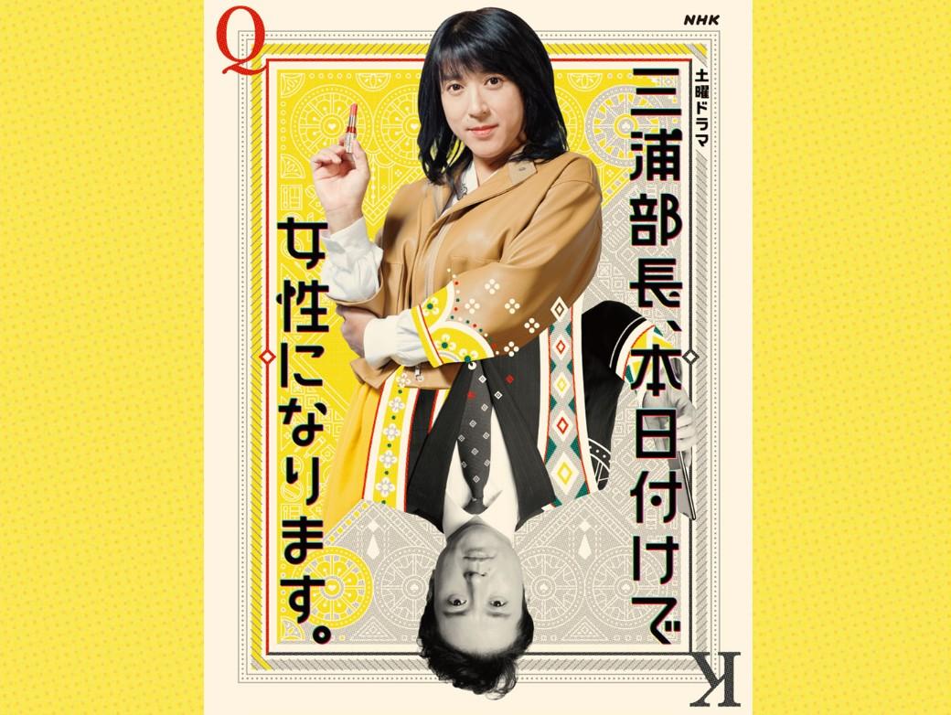 三浦部長、本日付けで女性になります。