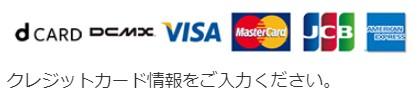 ディズに^デラックス・クレジットカード種類